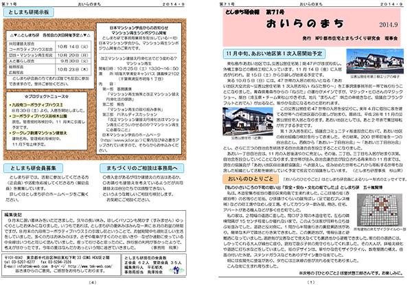 おいらのまち71号(2014年9月)
