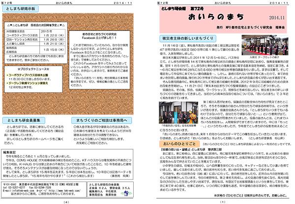 おいらのまち72号(2014年11月)