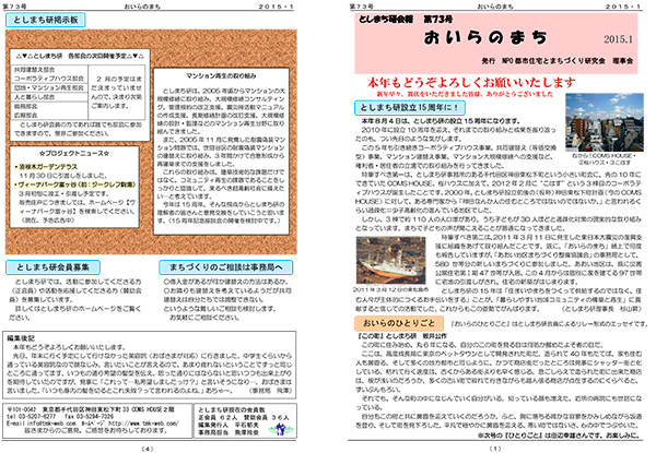 おいらのまち73号(2015年1月)