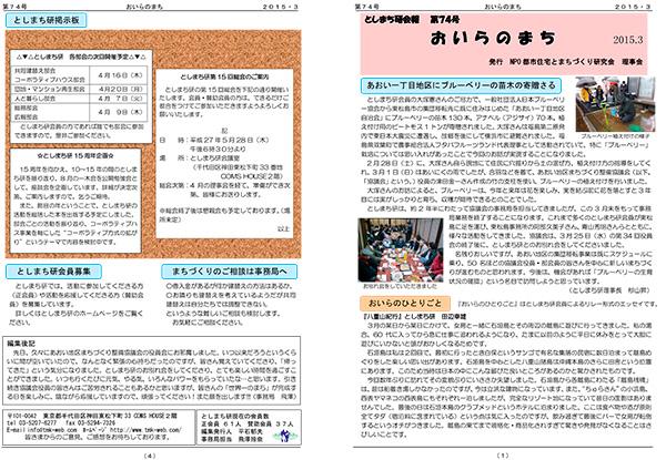 おいらのまち74号(2015年3月)